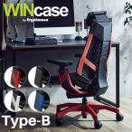 ゲーミングチェア WINcase Type-B ウィンケース タイプB タイプビー 前傾チルト 高機能チェア 関家具 エルゴヒューマン Ergohuman eスポーツ