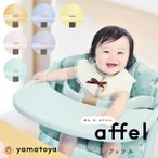 AFFEL アッフルチェア テーブル&ガード付 ベビーチェア ダイニングチェア 大和屋 yamatoya