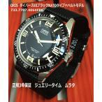 腕時計 メンズ メンズウォッチ オリス ORIS ダイバーズ65 ナイロンベルト 733.7707.4064FBK 正規品 送料無料