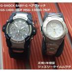 Yahoo!時計のジュエリータイム ムラタ恋人たちのGショック ペア G-SHOCK BABY-G ペアウォッチ ペア腕時計 カシオ 2本セット gショック ベビーg GS-1400-1AJF MSG-3300D-7BJF お揃い クリスマス プレ