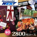 (30%割引)カタログギフト シトロン  2800円コース BO/結婚祝い 出産祝い 内祝い 香典返し グルメ