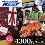 (33%割引)カタログギフト セルリ  4300円コース  CE/結婚祝い 出産祝い 内祝い 香典返し グルメ