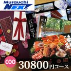(38%割引)カタログギフト ペシュ  30800円コース  COO/結婚祝い 出産祝い 内祝い 香典返し グルメ