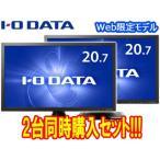 Yahoo!NEXT!I・O DATA/アイ・オー・データ  ブルーリダクション機能搭載 20.7型ワイドLED液晶ディスプレイ EX-LD2071TB お買い得2台セット