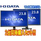 Yahoo!NEXT!I・O DATA/アイ・オー・データ  【Web限定モデル】超解像技術採用23.8型ワイドADSパネル液晶ディスプレイ EX-LD2381DB  お買い得2台セット