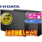 Yahoo!NEXT!I・O DATA/アイ・オー・データ  【Web限定モデル】USB3.0対応外付けハードディスク 3TB EX-HD3CZ お買い得2台セット