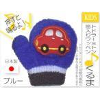 ■日本製■トドラー 笛入り車ワッペンミトン【ブルー】