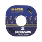 FUNASAW/フナソー  コンターマシン用ブレードBIM0.6X10X18X16M18山/BIM10C 18(バイメタル 18ヤマ)