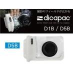 大作商事  D5B デジタルカメラ専用防水ケース dicapac/ディカパック 【130×190(mm)】