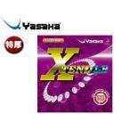 Yasaka/ヤサカ  B65-20 ラージボール用表ソフトラバー エクステンドLB 【特厚】 (アカ)