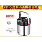 THERMOS/サーモス  JIN-1300-SBK 真空断熱アイスペール 【1.3L・ステンレスブラック】
