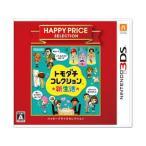 任天堂  ハッピープライスセレクション トモダチコレクション 新生活【3DS】