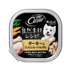 マースジャパンリミテッド  シーザー 自然素材レシピ ターキー&にんじん・いんげん 85g