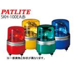 PATLITE/パトライト  SKH-100EA-R(赤) 小型回転灯 AC100V