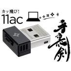 PLANEX/プラネックスコミュニケーションズ  11ac/n/a対応 433Mbps 5GHz専用USB2.0接続無線LAN子機 カッ飛び!11ac 手裏剣 GW-450S