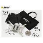 SOTO/ソト  ★★★ST-940 エアスタ ベース