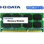 I・O DATA/アイ・オー・データ  【Web限定モデル】PC3L-12800(DDR3L-1600)対応ノートPC用メモリ 8GB SDY1600L-8G/EC(白箱5年保証)