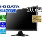 I・O DATA/アイ・オー・データ  【Web限定モデル】ブルーリダクション 20.7型ワイドLED液晶ディスプレイ EX-LD2071TB