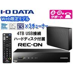 I・O DATA/アイ・オー・データ  【Web限定モデル】3番組同時録画対応ハードディスクレコーダー REC-ON 4TB HVTR-T3HD4/E