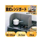 オダジマ  オダジマ テフロンセレクト 置式レンジガード 袋入 スチール鋼製 スライド式 W36〜65×D24.5×H29cm
