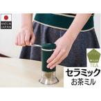 KAWASAKI/川崎合成樹脂  MI001 ミルル セラミックお茶ミル