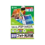 サンワサプライ  カラーレーザー用フォト光沢紙・厚手(A3・100シート)  LBPKAGNA3N