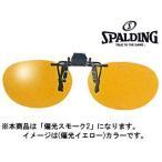 SPALDING/スポルディング  CP-10-SMP2 Clip On Series クリップ装着型サングラス (偏光スモーク2)