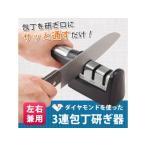 ComoLife/コモライフ  ダイヤモンドを使った3連包丁研ぎ器