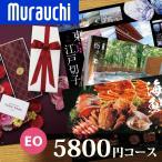 (30%割引&10倍)キウイコース カタログギフト  5800円コース  EO/出産祝い 結婚祝い 内祝い 香典返し グルメギフト
