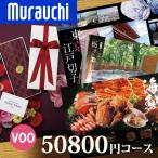 (30%割引&10倍)カタログギフト アスペルジュ  50800円コース  VOO/結婚祝い 出産祝い 内祝い 香典返し グルメ