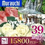 今だけ カタログギフト最大42 割引 総合NO.1シリーズ 15800円コース 内祝い 結婚祝い 出産祝い 快気祝い 香典返し