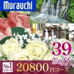 カタログギフト最大39%割引「総合NO.1シリーズ」20800円コース 内祝い 結婚祝い 出産祝い 快気祝い 香典返し
