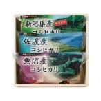 新潟県産 コシヒカリ 食べ比べセット(3kg)