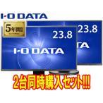 Yahoo!murauchi.co.jpI・O DATA/アイ・オー・データ  広色域パネル採用 23.8型ワイドLED液晶ディスプレイ LCD-HC241XDB ブラック お買い得2台セット