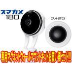 Yahoo!murauchi.co.jpPLANEX/プラネックスコミュニケーションズ  広角180°ネットワークカメラ スマカメ180 CS-QV60F+マグネットマウントキット CAM-ST03 お買い得セット