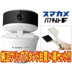 Yahoo!murauchi.co.jpPLANEX/プラネックスコミュニケーションズ  フルHDネットワークカメラ スマカメ パンチルト F CS-QR30F+クリップ式スタンド お買い得セット