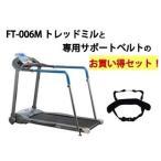 Yahoo!murauchi.co.jpFUJIMORI/フジモリ  【お買い得セット】FT-006M トレッドミル + FOP-301 専用サポートベルト