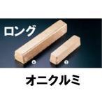 Shinsei/進誠産業  DSM0800-3 燻製用 スモーク用ウッド ロング 【1本 300mm 】 (オニクルミ)