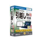 AOSデータ  ファイナルパソコン引越し Win10特別版 LANクロスケーブル付き