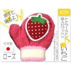 トモクニ  ■日本製■トドラー いちごワッペンミトン 笛入り 【ローズ】0045204