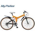 MyPallas/マイパラス  M-670 折畳ATB26・6SP・Wサス (オレンジ)
