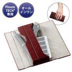ELECOM/エレコム  プルームテック プラス ケース レザー 1本 手帳型 オールインワン レッド ET-PTPAP1RD