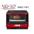 HITACHI/日立  MRO-TW1-R 過熱水蒸気オーブンレンジ ヘルシーシェフ 【30L】(メタリックレッド)
