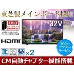 DOSHISHA H100シリーズ DOL32H100 32V型地上 BS 110度CSデジタル ハイビジョンLED液晶テレビ
