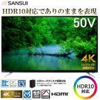 DOSHISHA SANSUI 50V型地上 BS 110度CSデジタル4K対応 LED液晶テレビ SDU503-B1