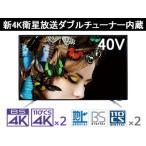 ORION/オリオン  OL40XD100 40V型 BS4K・110度CS4K チューナー内蔵液晶テレビ