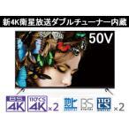 ORION/オリオン  OL50XD100 50V型 BS4K・110度CS4K チューナー内蔵液晶テレビ