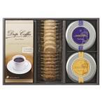 コーヒー・紅茶&クッキーセット   TBL−T