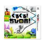 任天堂  なげなわアクション!ぐるぐる!ちびロボ!【3DS】