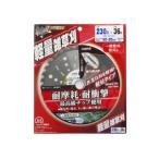 KIRIMARU/斬丸  JIS草刈用チップソー 軽量雑草刈 (230×36P)